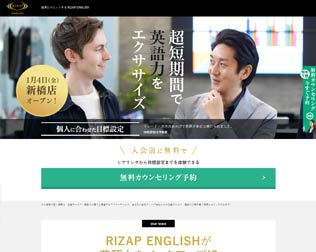 RIZAP ENGLISH・画像
