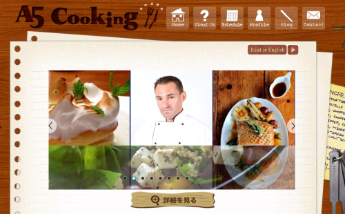 A5 Cooking・サイトイメージ