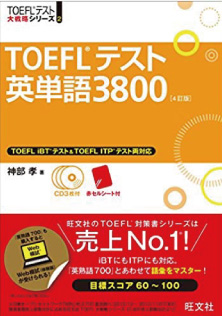 TOEFL iBTの対策と勉強法を解説TOEFL iBTの対策と勉強法