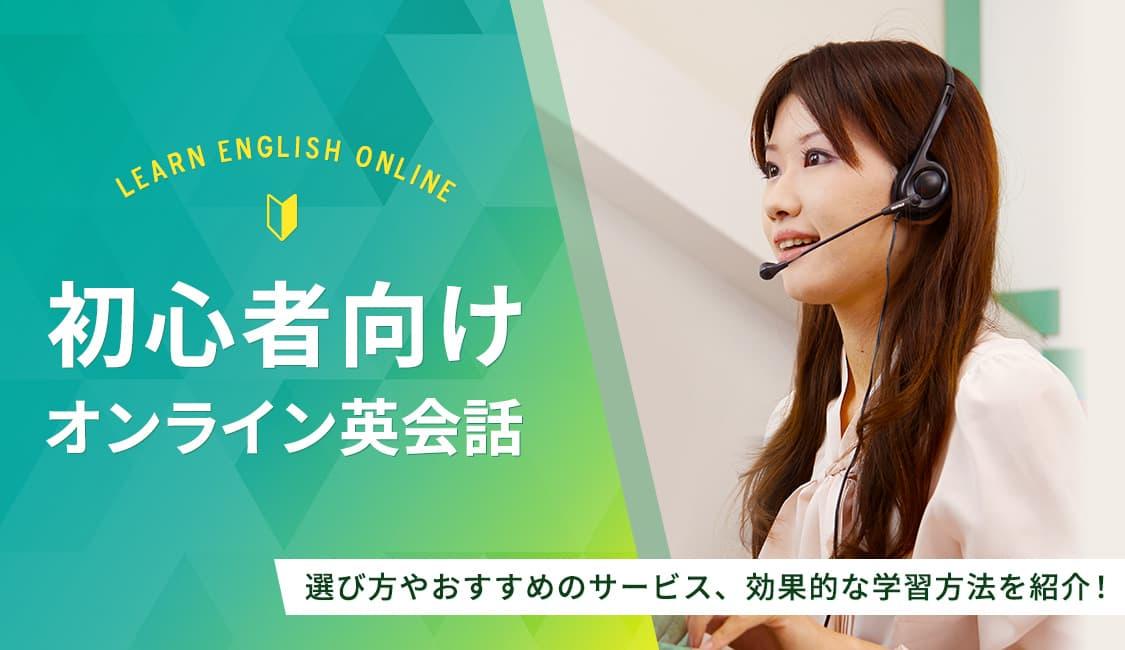 英会話 求人 オンライン